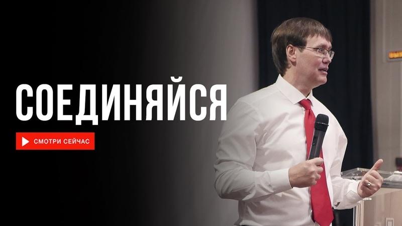 Виталий Хайдуков Соединяйся