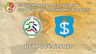 24-07-2021 Гроднооблспорт (Гродно)  - Щучин (Щучин)