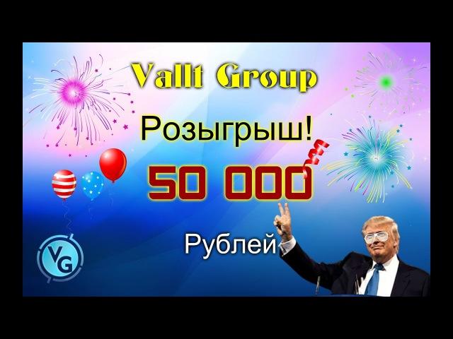 Вебинар Vallt Group розыгрыш денег, Kairos, Redex, Crp centr вся правда