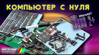 Компьютер  своими руками (ч. 1): Сборка платы ZX Spectrum ( АТМ Турбо 2+)
