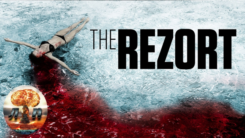 Курорт The Rezort 2015 720HD