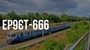 ЕР9ЄТ-666 | № 6306 Чернігів — Ніжин