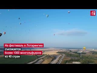 Раз в два года в небо над Лотарингией поднимаются сотни воздушных шаров