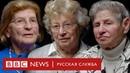 Холокост. Последние свидетели | Документальный фильм Би-би-си