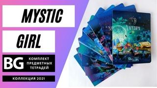 """Mystic girl"". Комплект предметных тетрадей. Коллекция BG 2021"