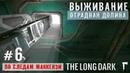 The Long Dark: По следам Маккензи ● Отрадная долина 6 ● Медицинский бункер