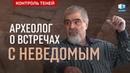 Контроль теней. Археолог Андрей Буровский – о необъяснимых случаях в практике. Мистический экскурс