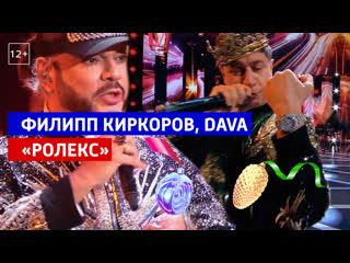 DAVA и Филипп Киркоров на «Песне года» — Россия 1