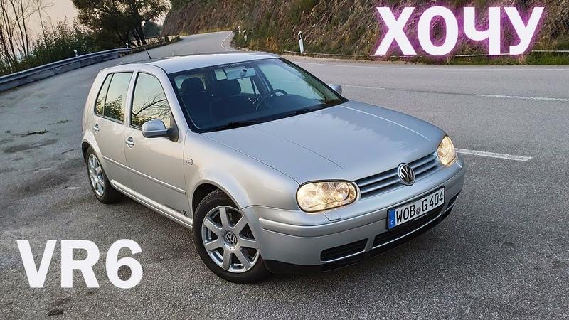 НАШЁЛ В ИДЕАЛЕ! VW Golf VR6 2,8 204 л.с. 4motion