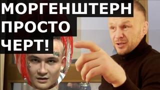 """Шлеменко: Моргенштерн просто ЧЕРТ / Хабиб поддержал, поездка к Малахову на """"Прямой эфир"""""""