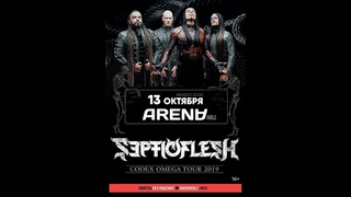 Septicflesh – Lovecraft's Death (Live in Krasnodar )