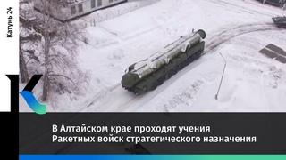 В Алтайском крае проходят учения ракетных войск стратегического назначения
