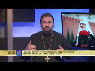 Святая правда - Спаси и сохрани от жёлтой прессы и ядовитых языков. Молитва о Патриархе.