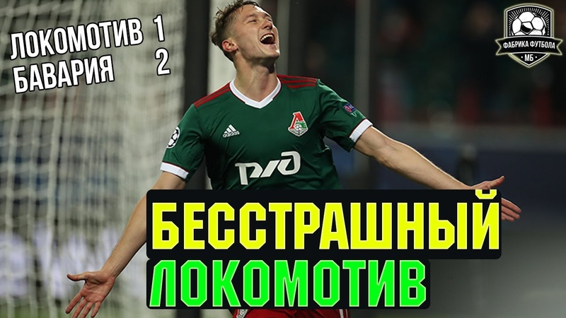 Локомотив Бавария Жараааа Смолов бревно