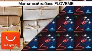 Магнитный кабель FLOVEME | #Обзор