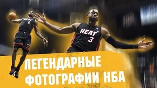 Как появились легендарные фотографии НБА?