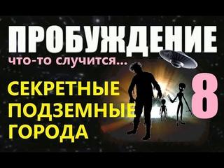 ПРОБУЖДЕНИЕ (8) СЕКРЕТНЫЕ ГОРОДА ПОД ЗЕМЛЕЙ базы пришельцы инопланетяне НЛО 2020 космос зомби клоны