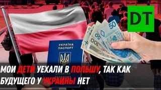 Мои дети уехали в Польшу, так как будущего у Украины нет – жительница Мариуполя
