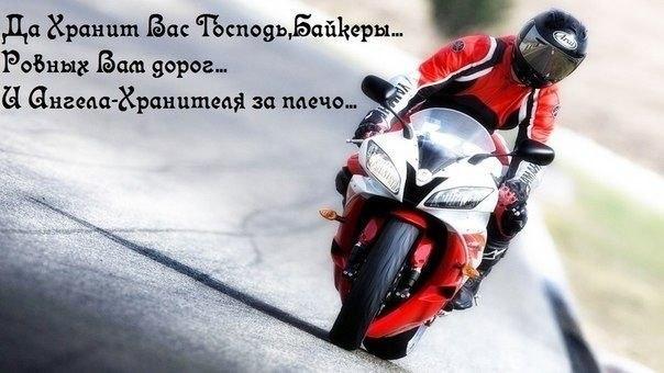 пожелания мотоциклисту в дорогу