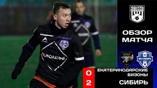 """ФК """"Екатеринодарские бизоны"""" - ФК """"Сибирь"""" обзор матча"""