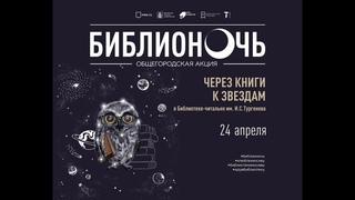 Встреча с писателем Сергеем Литвиновым. Библионочь - 2021 г.