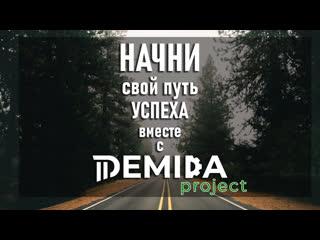 Где заработать денег без обмана DEMIDA project