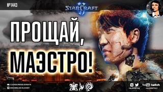 ПОСЛЕДНИЙ МАТЧ ЛЕГЕНДЫ: INnoVation заканчивает карьеру в StarCraft II на турнире TL Map Contest