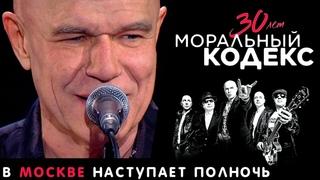 Моральный Кодекс / В Москве наступает полночь / Юбилейный концерт 30 лет