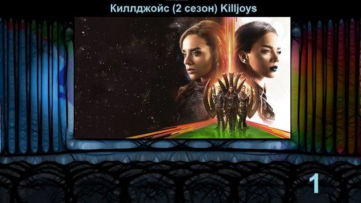 Киллджойс 2 1 Killjoys
