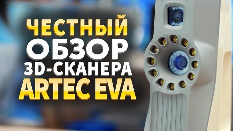 Обзор Artec 3D Тестируем 3D сканеры Artec 3D Сканер Artec EVA 3D