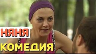 Улетная комедия смотри до конца! - НЯНЯ / Русские комедии 2021 новинки