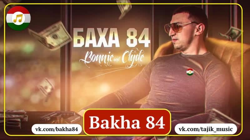 Bakha 84 Бонни Клаид © Сурудҳои тоҷикӣ