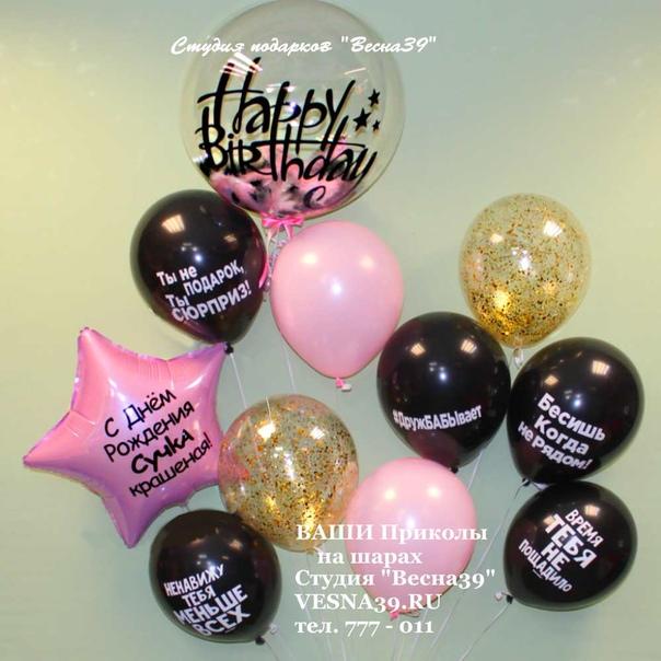 чтобы пожелания в шариках на день рождения приколы хотелось