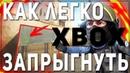 КАК ОЧЕНЬ ПРОСТО ЗАПРЫГНУТЬ НА ИКС БОКС НА ДАСТ 2 КС ГО JUMP X-BOX DUST 2 EASY СОЛО БУСТ
