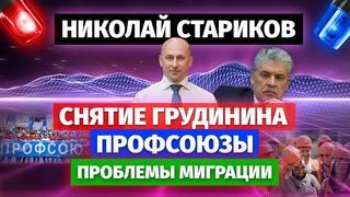 Николай Стариков: снятие Грудинина, профсоюзы и проблемы миграции