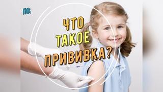 ОТКРЫТИЕ вакцинации. Детям о прививках.