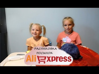 Распаковали посылки Aliexpress, надули шары