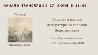 Cеминар «Пушкин и его эпоха»: Расцвет и распад литературных салонов Золотого века