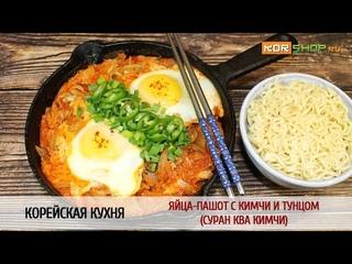 Корейская кухня: Яйца-пашот с кимчи и тунцом (Суран ква кимчи)