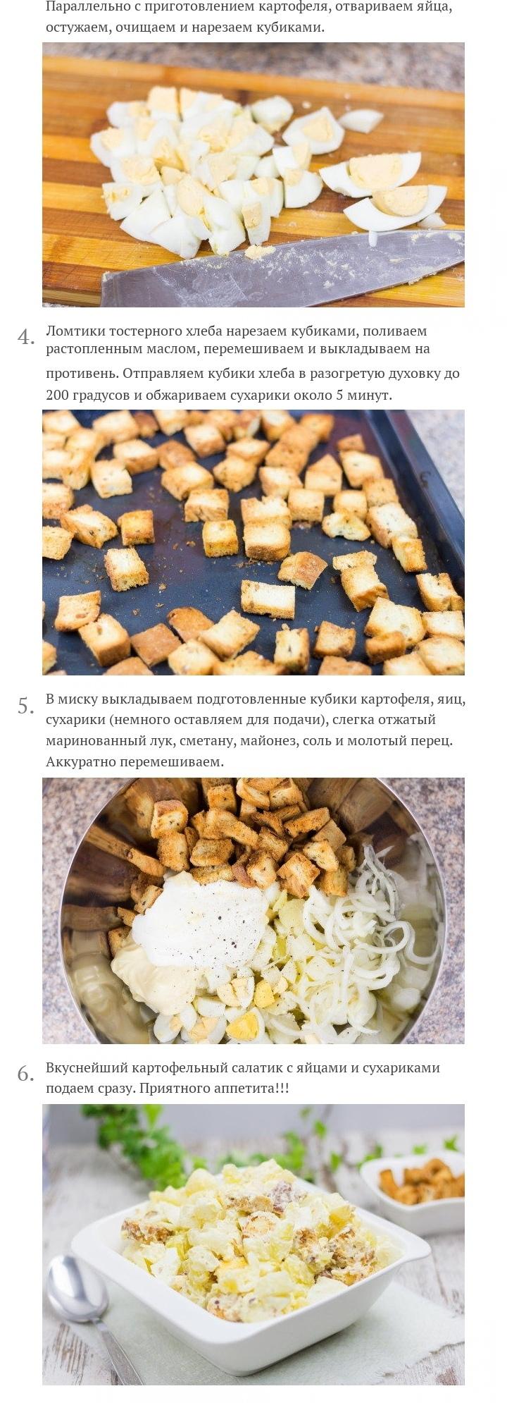 Картофельный салат с яйцами и сухариками, изображение №3