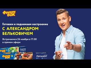 Готовим и поднимаем настроение с Александром Бельковичем