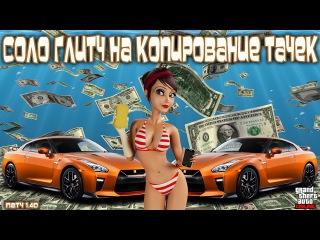 GTA Online на PS4, XB1: СОЛО Глитч на Копирование Тачек (Патч )