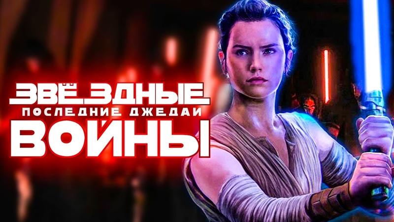 Звёздные Войны Эпизод 8 Последние джедаи Обзор Трейлер 2 на русском