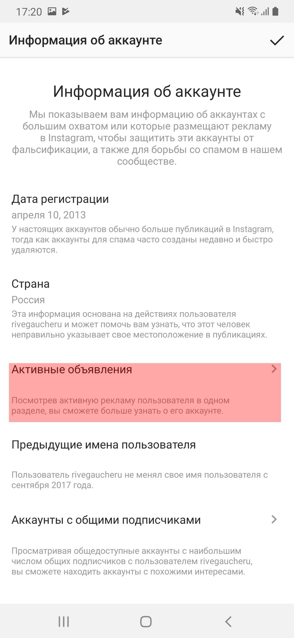 Как бесплатно посмотреть рекламу конкурентов в Instagram и Facebook?, изображение №6