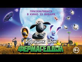 БАРАШЕК ШОН: ФЕРМАГЕДДОН   Трейлер #2   В кино с 23 января