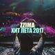 zZima - Хит лета