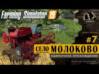 Euro Truck Simulator 2 ● Работаем по малому  стрим #78