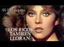 Богатые тоже плачут 91 100 серии из 122 Мексика 1979