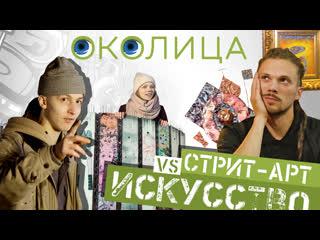 Русская школа граффити, картины из металла и, что такое вологодский стиль/Дима Shanty/Семен Ганичев