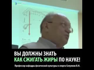 Профессор, заслуженный работник физической культуры Селуянов В.Н. о том, как худеть эффективно!
